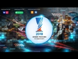 Hearthstone | Кубок России по киберспорту 2018 | Онлайн-отборочные #6