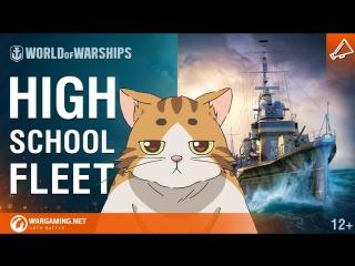 High School Fleet. камуфляжи