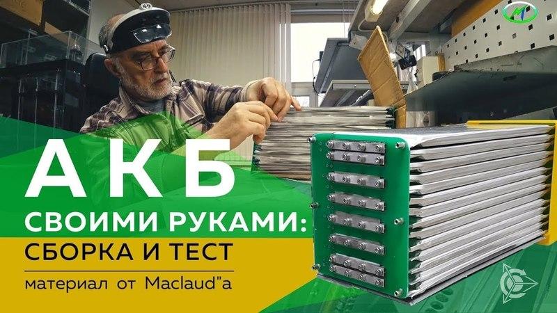 АКБ своими руками сборка и тест l Проект Дуюнова