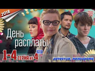 День расплаты / HD 720p / 2018 (мелодрама). 1-4 серия из 4