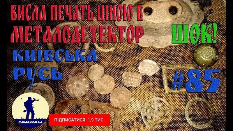 Випуск 85. Висла печать ціною в МД. Київська Русь. В Пошуках Скарбів UA.