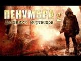 penumbra 2 black plague № 1