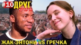 Жак Энтони vs Гречка Rhymes show 2 Россия 1 или порно ШОУ ДРУГ НАРОДА #10