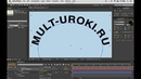 Как сделать текст по кругу в Adobe After Effects / Цикл анимации текста по окружности траектории