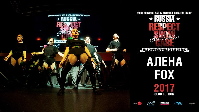 Алена Fox | RESPECT SHOWCASE 2017 Club Edition [OFFICIAL 4K]