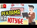Реклама видео через AdWords в youtube! Rак делать видеообьявления в Гугл рекламе