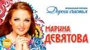 Марина Девятова Дороги счастья музыкальный спектакль Live 2017
