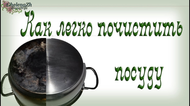 Как легко почистить посуду от нагара/How easy it is to clean utensils from soot