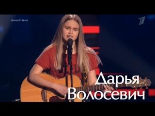 Дарья Волосевич - Самый Дорогой Человек