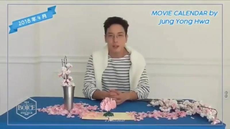 180401 Boice JP Movie Calendar by Jung Yong Hwa