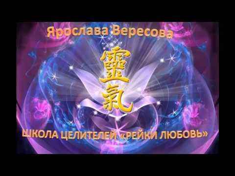 Сейчим Рейки_Ярослава Вересова