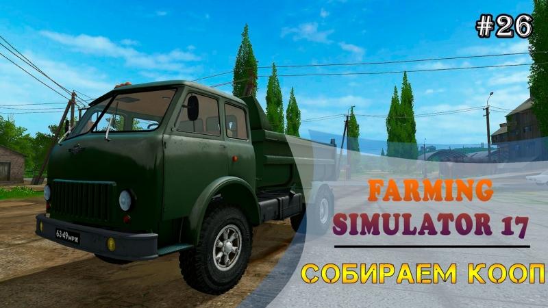 Farming Simulator 17 26 - Карта Сосновка. Продолжается набор в бригаду GameSimLive (9.30 МСК)