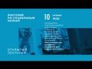 Екатерина Кулиничева — «Кино и музыка как культурные посредники для моды на кроссовки»