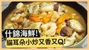 貓耳朵小炒 是什麼法寶讓貓耳朵這麼Q彈?蔬菜與蝦仁肉片煎香口感 2131