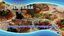 Реклама кафе Пельменная HD 01.08.2018 образец