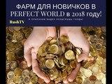 АКТУАЛЬНЫЙ ФАРМ В PERFECT WORLD ДЛЯ НОВИЧКОВ 100+ УРОВНЯ! РОЗЫГРЫШЬ В ОПИСАНИИ ВИДЕО!