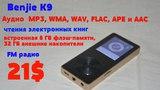 MP3 Плеер BENJIE K9 Lossless MP3 WMA WAV APE FLAC OGG (Распаковка Обзор)
