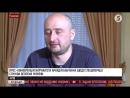 Прес конференція журналіста Аркадія Бабченка ПОВНІСТЮ
