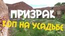 Коп Дворянская усадьба Призрак помещика Копаем в барском саду