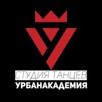 Логотип Танцы во Владимире / УРБАНАКАДЕМИЯ студия танцев