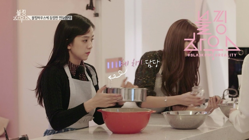 BLACKPINK '블핑하우스 BLACKPINK HOUSE ' EP 1 4