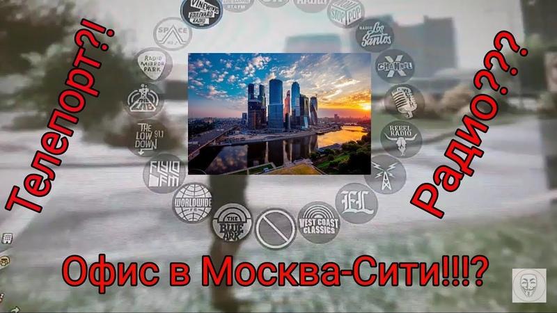 ГЛИТЧ НА ОФЛАЙН РАДИО И ТЕЛЕПОРТ В ГТА 5 ! ОФИС В МОСКВА-СИТИ?!