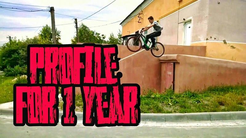 MY PROGRESS FOR 1 YEAR ON MTB|МОЙ ПРОГРЕСС ЗА 1 ГОД НА МТБ