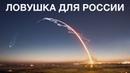 США ПОКАЗАЛИ ОТВЕТ «САРМАТУ» И «КИНЖАЛУ» гиперзвуковая ракета россии сша оружие авангард посейдон