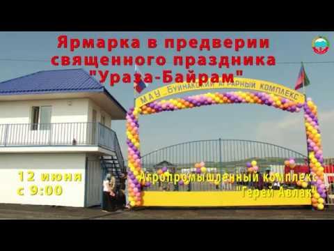 В Буйнакском районе пройдет предпраздничная ярмарка
