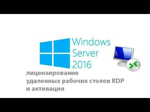 Windows server 2016 лицензирование удаленных рабочих столов RDP и активация