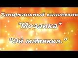 Танцевальный коллектив Мозаика.