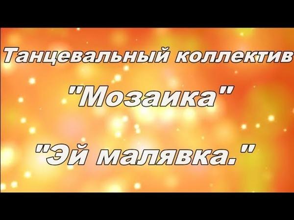 Танцевальный коллектив Мозаика Эй малявка