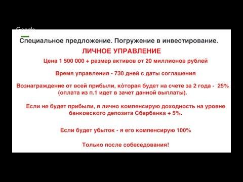 Вебинар Максима Петрова Инвестиционные стратегии 2018