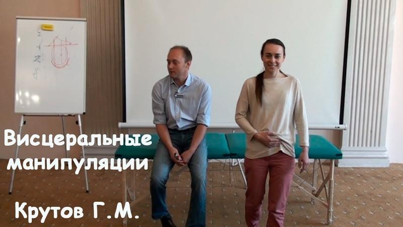 Висцеральная терапия 2. Органы малого таза ГМ Крутов. Кинезиология.