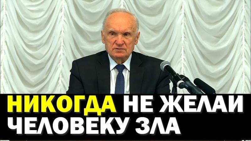 Алексей Осипов ВЫСШИЙ ДУХОВНЫЙ ЗАКОН 30.05.2018