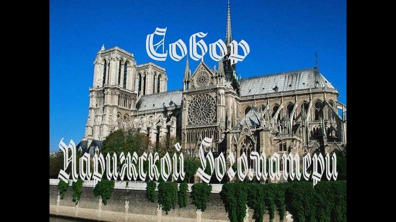 В Гюго Собор Парижской Богоматери
