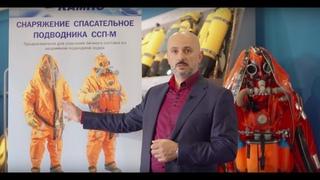 """""""КАМПО"""" представило снаряжение для спасания подводников с глубин до 200 метров"""