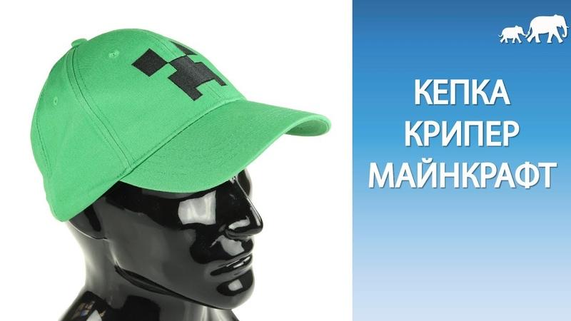 Кепка Крипер Майнкрафт