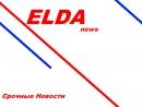 Elda news 08 07 2018