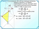 ОГЭ Задание 25 Применение векторов к решению задач