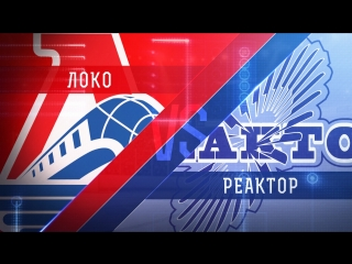 LIVE! 1/2 Кубка Харламова. «Локо» - «Реактор» (03.04 – 19:30)