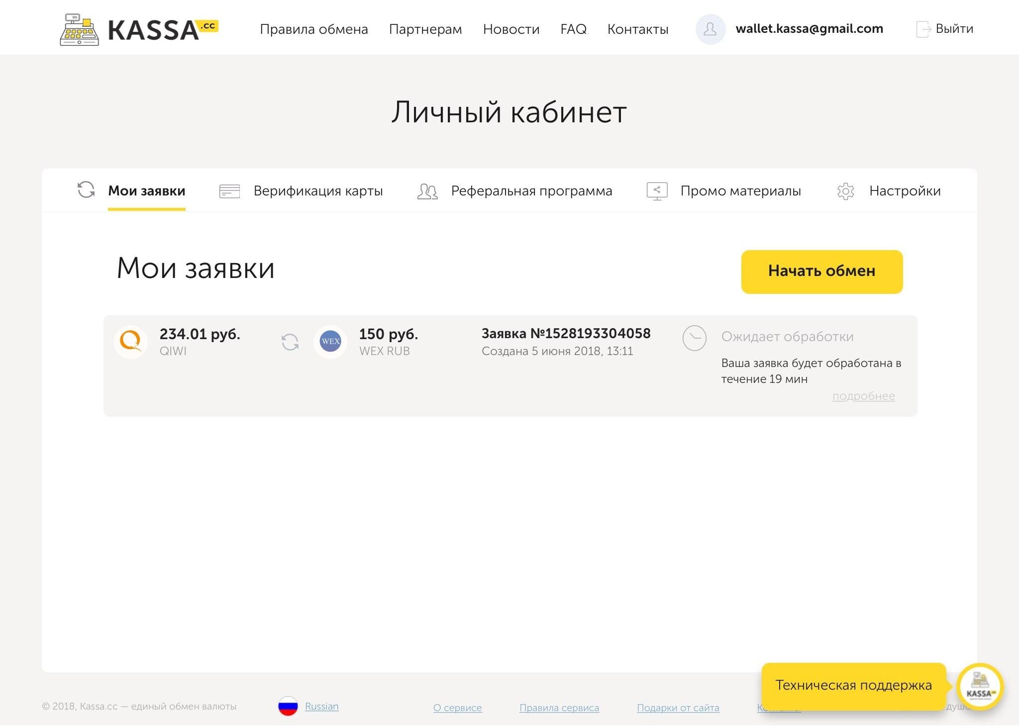 Kassa.cc - единый обмен валюты. Обмен QIWI RUB на BTC-e RUB