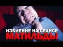 Оккупай Кинофиляй - Матильда (BadComedian)