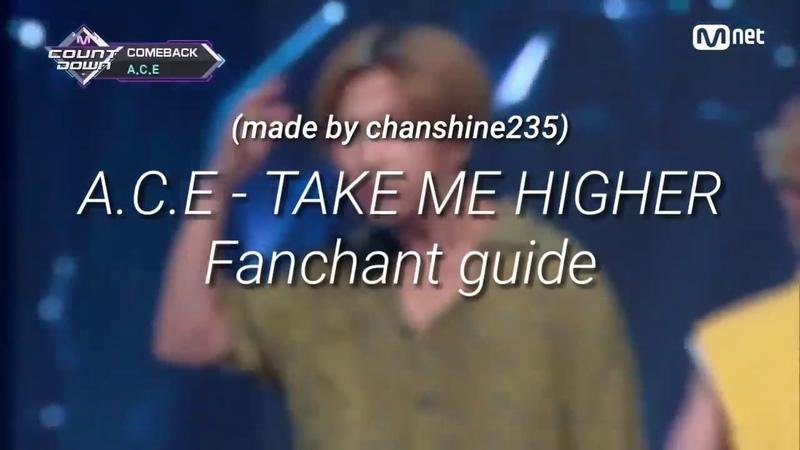 [응원법FANCHANT] ACE (에이스) - Take Me Higher [Romanization Hangul]