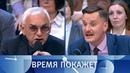 Россияне под подозрением Время покажет Выпуск от 12 09 2018