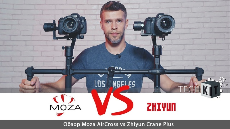 Обзор Moza AirCross vs Zhiyun Crane Plus ⚙️ TechKIT.tv