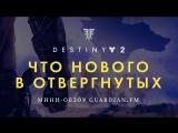 ЧТО НОВОГО В DESTINY 2 ОТВЕРГНУТЫЕ — МИНИ-ОБЗОР GUARDIAN.FM