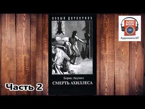 Борис Акунин Фандорин 4 Смерть Ахиллеса Часть 2 2 Аудиокнига слушать онлайн