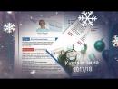 Видео каталог ЗИМА 17-18