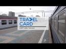 Путешествие в Сергиев Посад с Travel Card